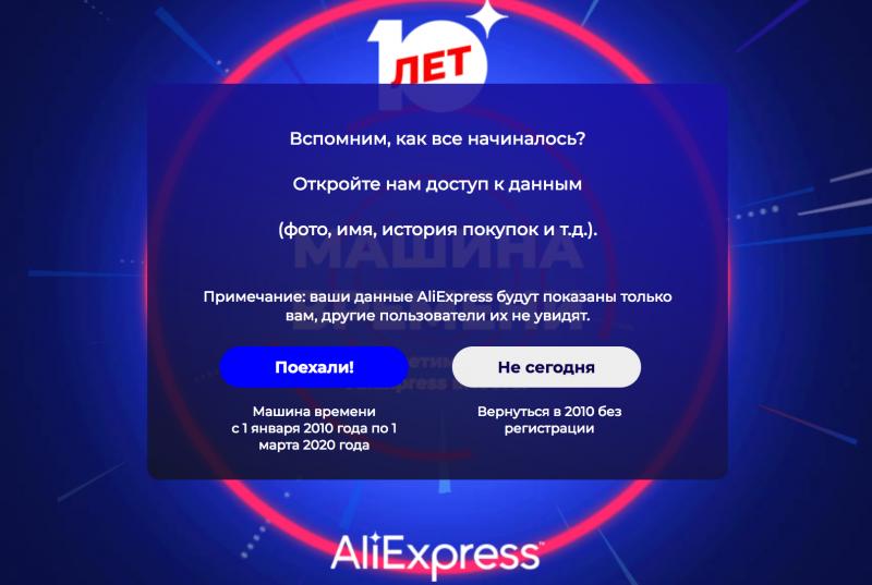 Распродажа 10 лет АлиЭкспресс