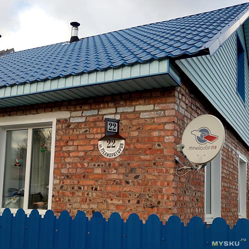Домовой знак в стиле ретро