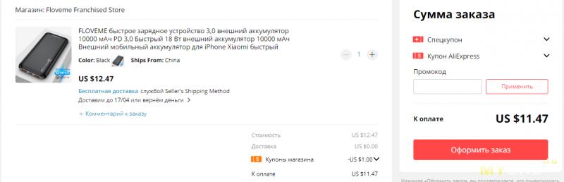 Повербанк на 10000 mAh c QC 3.0 и PD 3.0 за $11.47