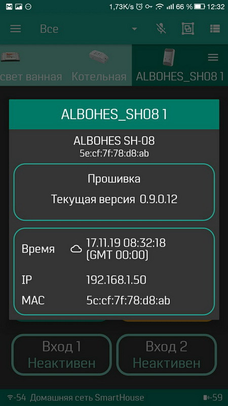 Умное двухканальное реле ALBOHES SH-08 в экосистеме 1M