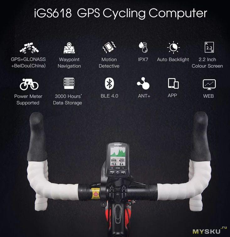 iGPSPORT iGS618  Велокомпьютер с GPS.