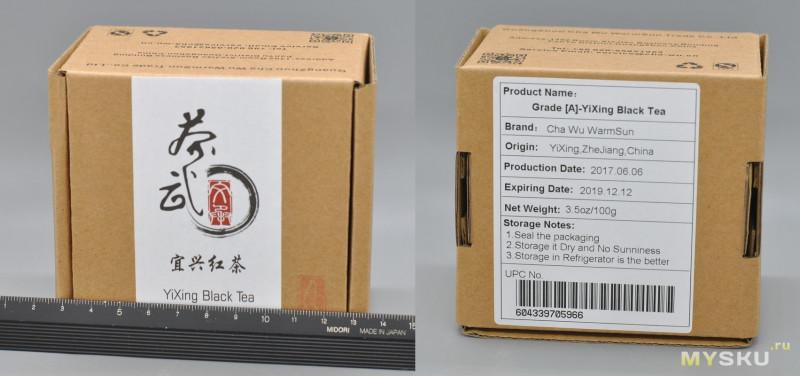 Китайский черный чай Cha Wu YiXing (Исин)