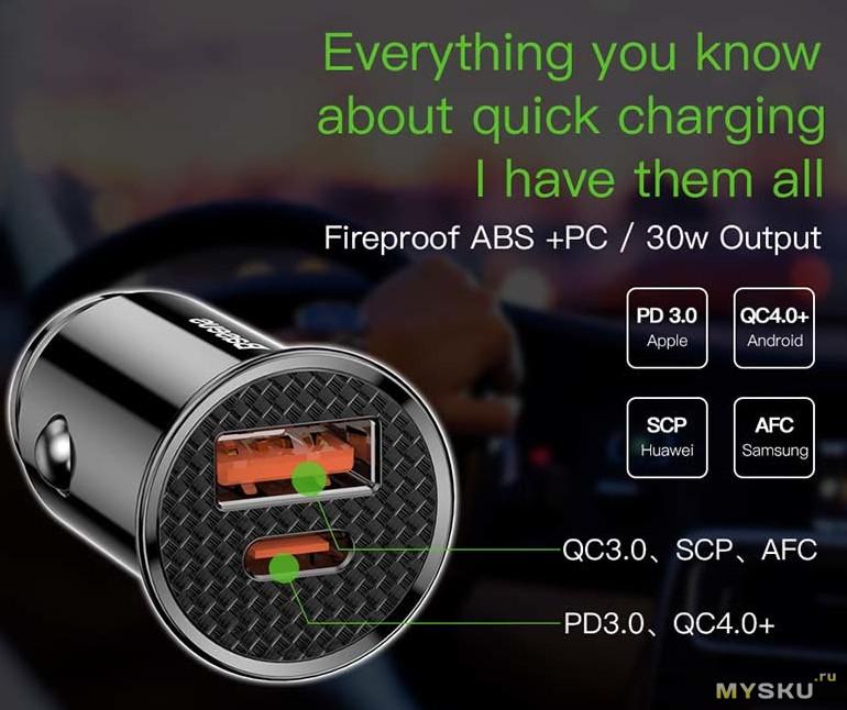 Мощная зарядное устройство в авто Baseus с QC4.0 и PD3.0