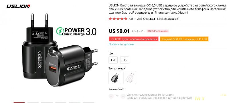 Зарядное устройство за 1 цент для  новых пользователей Али