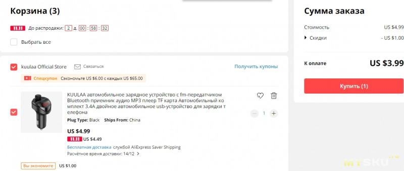 FM-трансмиттер Kuulaa за 4.49$ 11.11