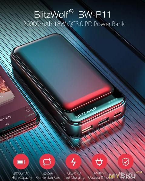 Скидка на внешний аккумулятор BlitzWolf® BW-P11 20000mAh 18W QC3.0 PD