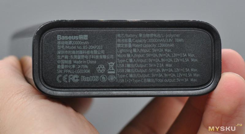 Внешний аккумулятор Baseus BS-20KP203 20000 мАч