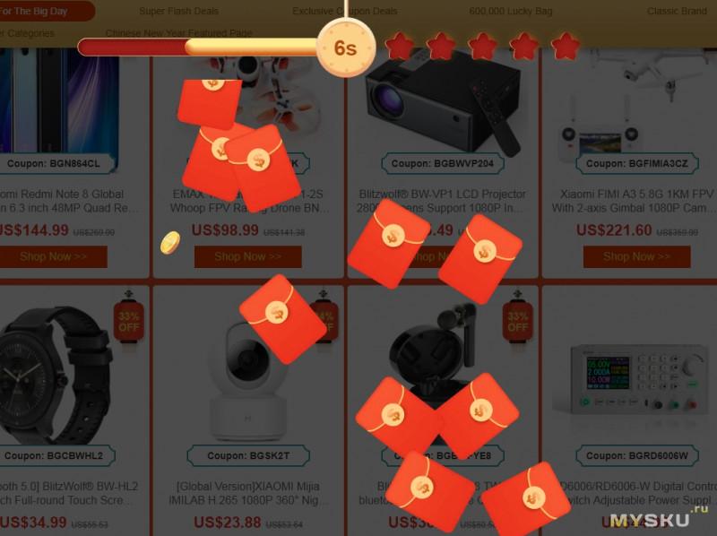 Распродажа и игра к китайскому новому году на BangGood