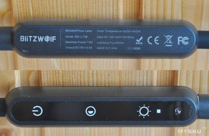 Напольная лампа BlitzWolf BW-LT28 10 Вт