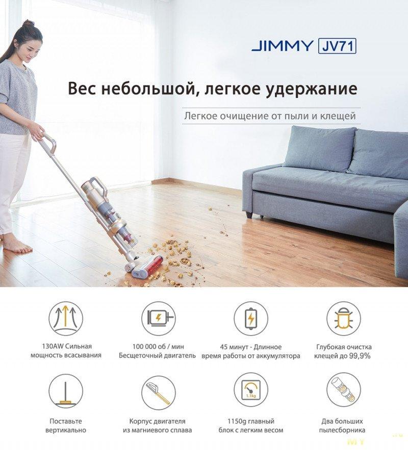 Вертикальный беспроводной пылесос JIMMY JV71 за  US 0.60