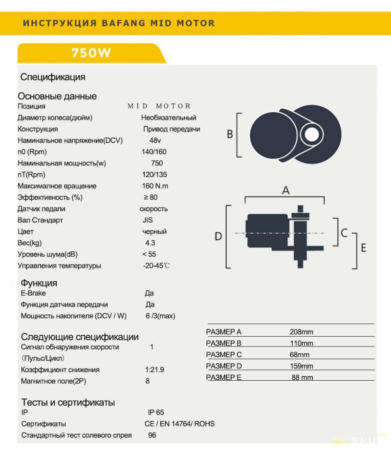 Кареточный мотор BBS02B 750 Вт с аккумулятором 17 Ач из РФ