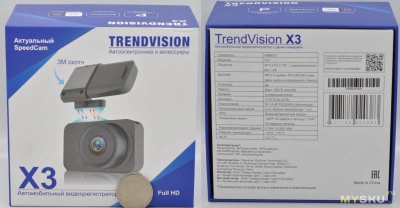 Видеорегистратор TrendVision X3