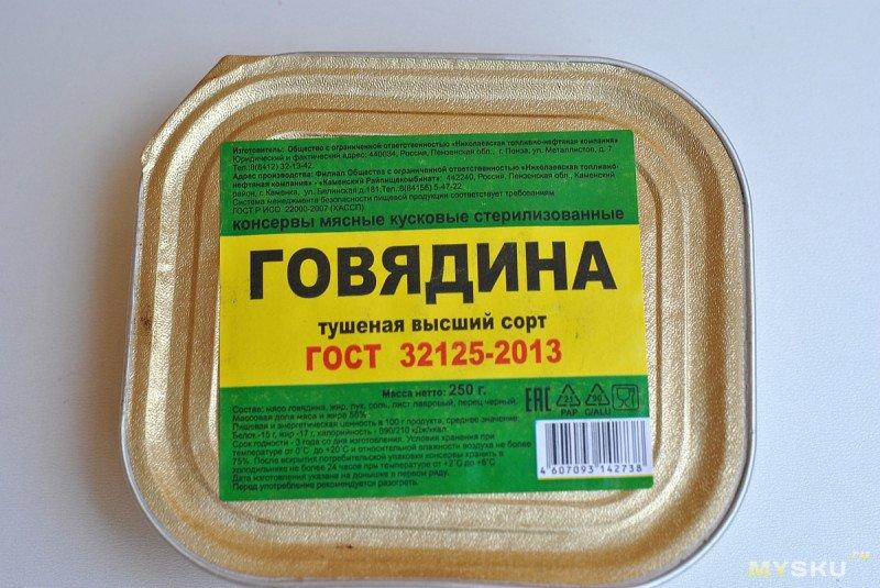 ИРП повседневный ФСИН РФ. Самый скромный сухпай в России?