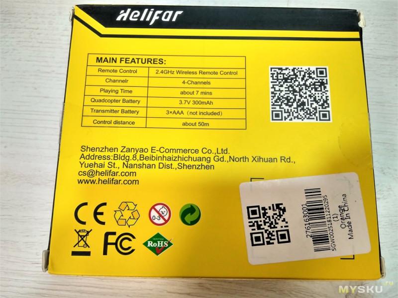 Helifar H803 - домашний мини квадрокоптер