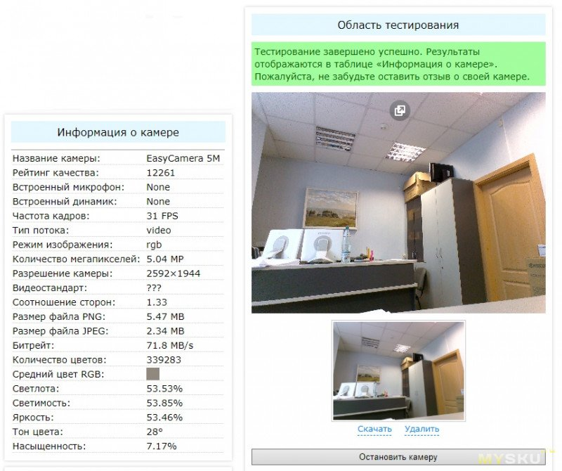 Веб-камера Elephone Ecam X