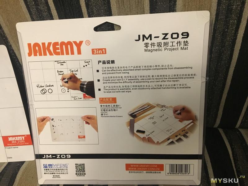 Магнитный коврик JAKEMY JM-Z09