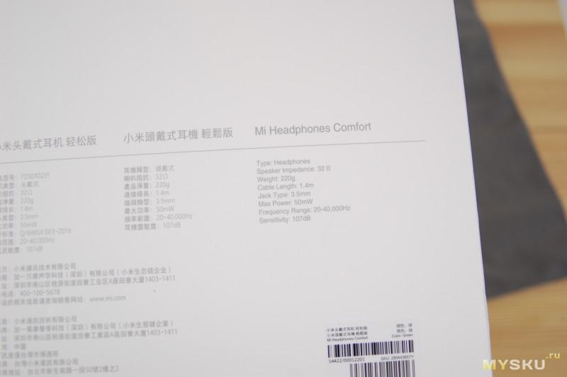 Обзор наушников Xiaomi Mi Comfort Relax Version