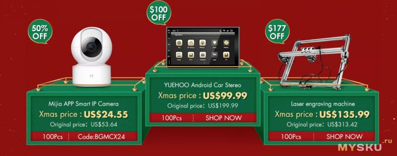 Рождественская распродажа в магазине Banggood