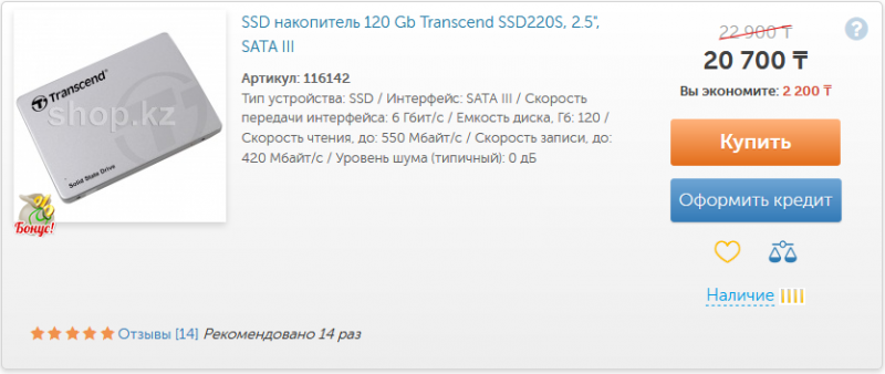 Сравнение SSD дисков - какой брать, стоит ли покупать самый