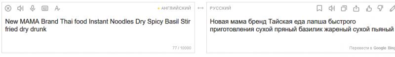 """Бичпакеты с ebay №2. Обзор лапши """"Жареный пьяный базилик"""""""