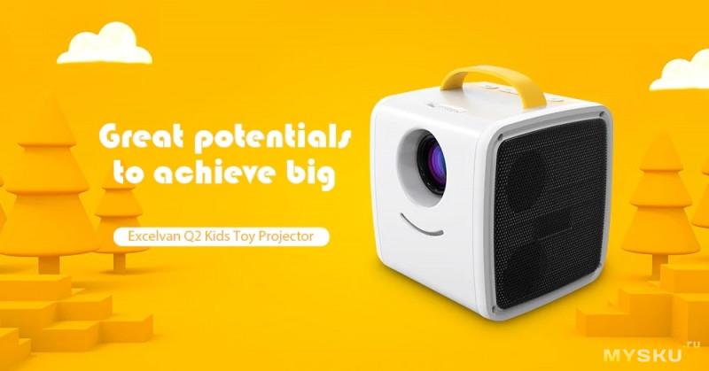 Детский проектор Excelvan Q2 MINI. Обзор и мои размышления