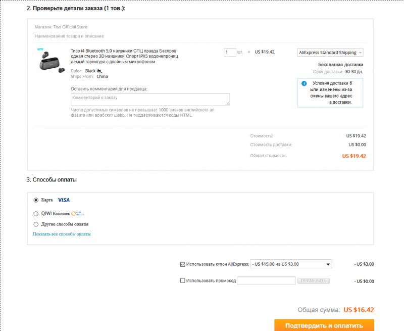 Беспроводные наушники Tiso i4. Цена 16.42$ с купоном -3$