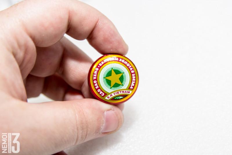 Золотая Звезда тигровый бальзам. Тот самый бальзам из СССР