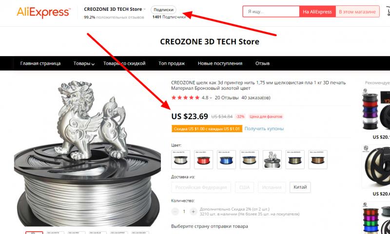 PLA филамент Creozone с эффектом шелка. Цена 22.69$