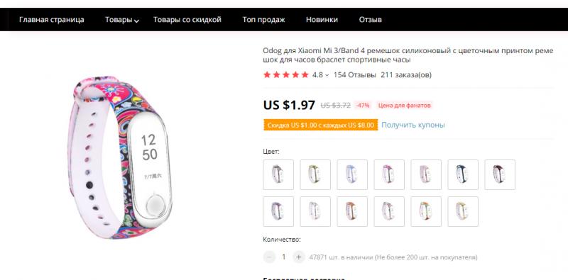 Цветные ремешки для смарт-браслета Miband 4. Цена 1.99$ с учётом скидки для фанатов