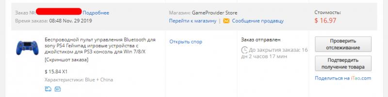 Не оригинальный, но отлично работающий геймпад Dualshock 4 с Aliexpress
