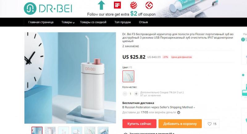 Dr. Bei F3 беспроводной ирригатор. Цена 25.82$ (с учётом скидки для фанатов)