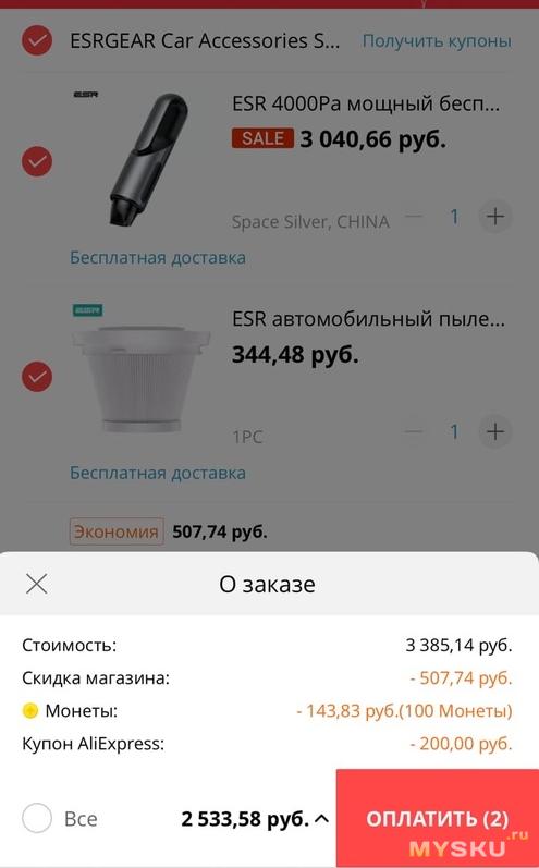 Пылесос ESR 4000Pa