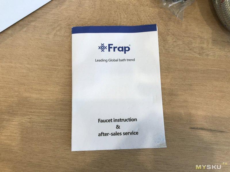 Кухонный смеситель Frap