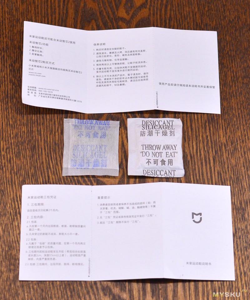 Кроссовки Xiaomi Mijia