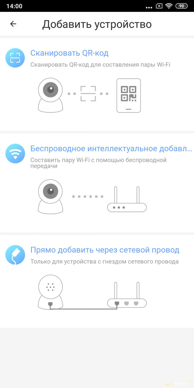 Облачная поворотная WiFi-камера