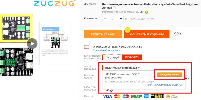 Плата усилителя TPA3116D2 (50W+50W + Bluetooth) за $6.98 (с купоном $3)