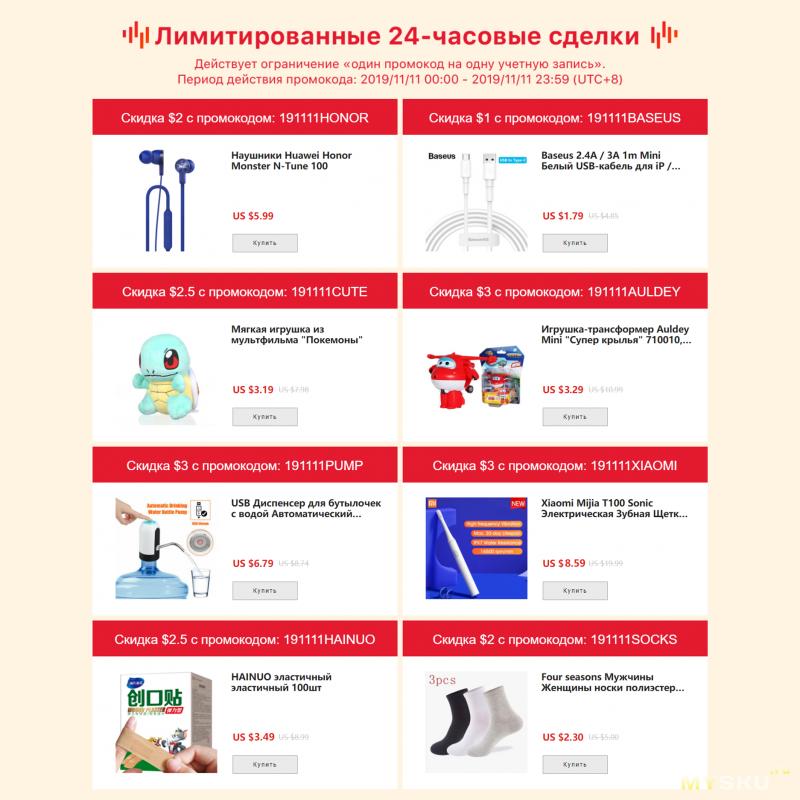 Предстоящие купоны и скидки к распродаже 11.11 на JD