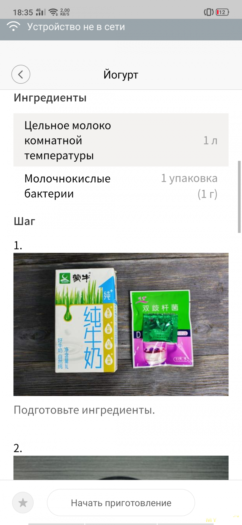 Мультиварка-рисоварка Xiaomi Mijia IH Smart Electric Rice Cooker 3L. Внеплановая готовка