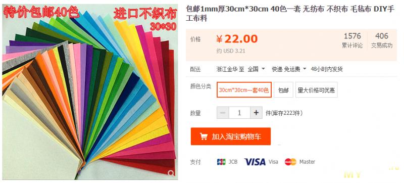 Дешевый акриловый фетр для поделок (30х30 см, в наборе 40 листов)