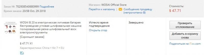 Та самая болгарка с Али: обзор бюджетной УШМ
