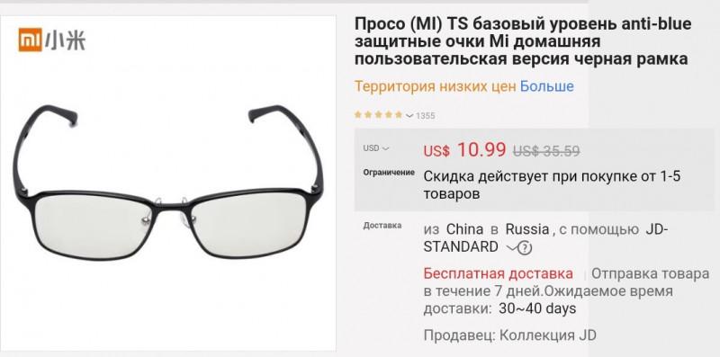 Скидка на настольную лампу J.XUAN - очки Xiaomi в подарок