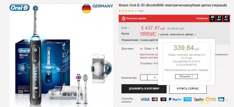 Скидка на топовую зубную щётку Braun Oral-B 3D iBrush9000 (за $72)