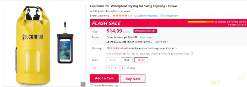 Водонепроницаемая сумка Gocomma 20L ($7.99)