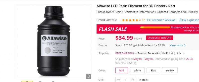 Флешсейл на фотополимер Alfawise ($34 за 0.5л)