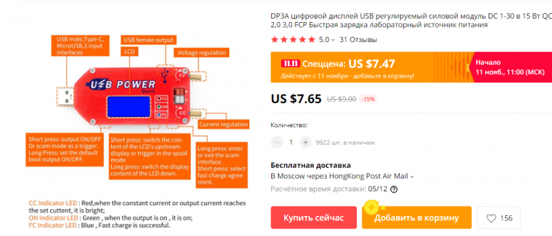 Модуль питания DP3A от USB за $7.65