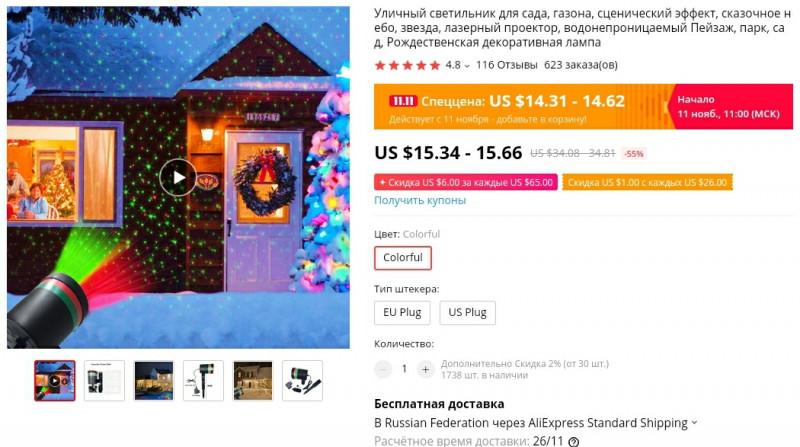 Необычный новогодний лазерный проектор за $15.36