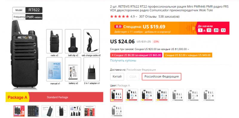 Рации RETEVIS  H777/RT388/RT622 со скидкой на 11.11  от $6.7 за штуку