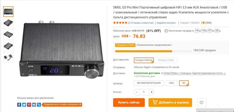 Акция на ЦАП SMSL Q5 Pro Mini ($76.83)