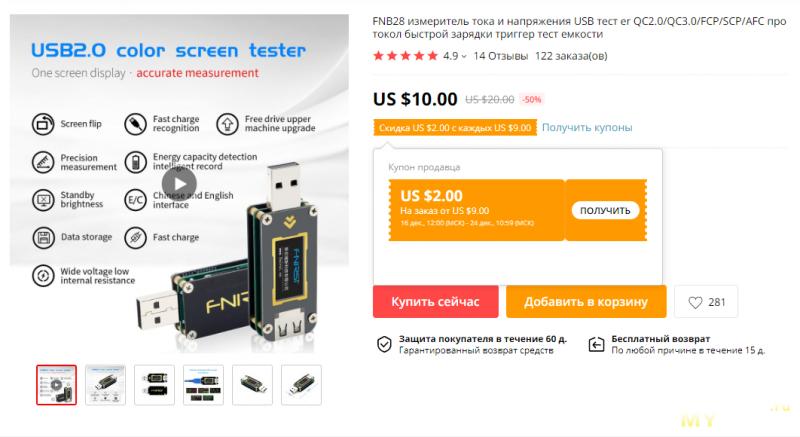 Новый USB тестер FNB28 с поддержкой триггеров QC2.0/QC3.0/FCP/SCP/AFC за $8 (c купоном)