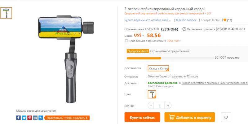 Недорогой стедикам для смартфона (3х осевой гироподвес) за $57.99